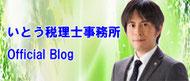 いとう税理士事務所 Official Blog