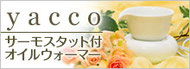 日本イヤーキャンドル協会