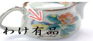 九谷焼 急須 ソメイヨシノ 裏絵