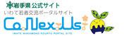 岩手県公式いわて若者交流ポータルサイト「Co.Nex.Us」