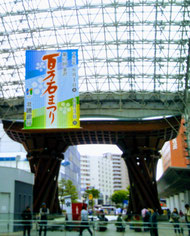 金沢駅鼓門と百万石まつりの垂れ幕