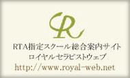 ロイヤルセラピストウェブ