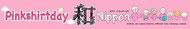 NPOカプラーピンクシャツデー日本