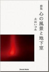 詩集 心の風景と地下室 著作 大山いづみ 2015.11.02 Amazon