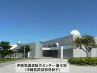 国立研究開発法人情報通信研究機構