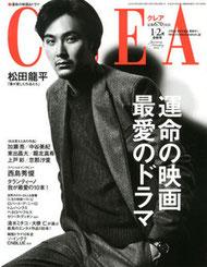 「CREA」12月7日発売号に掲載されました!
