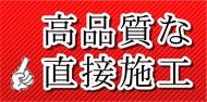 仙台市で直接施工のリフォーム店なら