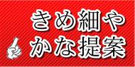 仙台市でおすすめな塗替え業者なら