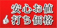 仙台市で安くて丁寧な工事店をお探しなら