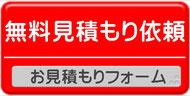 無料見積 仙台市の塗替えリフォーム相談窓口に