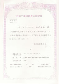 JIS A5532-日本工業規格