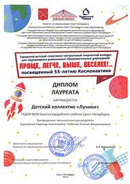 """Конкурс """"Проще, легче, выше, веселее!..!, посвященный 55 - летию Космонавтики"""