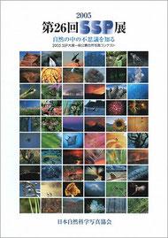 2005-2006 第26回SSP展図録