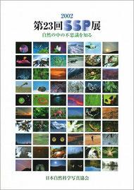 2002-2003 第23回SSP展図録
