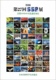 2006-2007 第27回SSP展図録