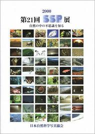 2000-2001 第21回SSP展図録
