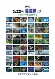 2001-2002 第22回SSP展図録