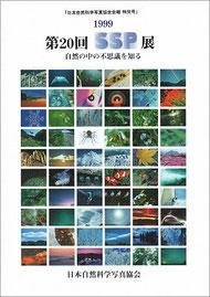 1999-2000 第20回SSP展図録
