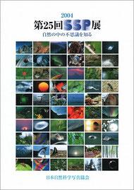 2004-2005 第25回SSP展図録