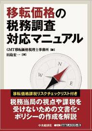 移転価格の税務調査対応マニュアル