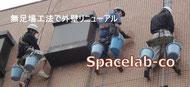 株式会社スペース・ラボの   facebookページ