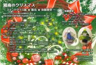 湘南のクリスマス展