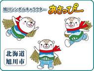 北海道旭川市/あさっぴー