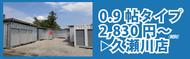 大垣 久瀬川店貸倉庫・レンタル収納・レンタル倉庫OPEN!!