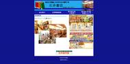 石井書店ホームページ