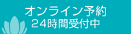 オンライン予約:COCOCHI+PLUS