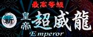新皇帝超威龍