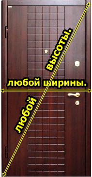 Изготовление металлических дверей нестандартных размеров.