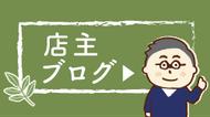 漢方ブログ