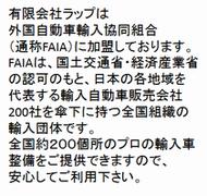 有限会社ラップはfaia加盟店です