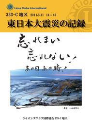 333−C地区『東日本大震災の記録』忘れまい忘れない!あの日あの時!