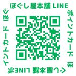 スマホ スマートフォン QRコード ホームページ