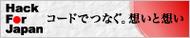 Hack For Japan 「コードでつなぐ。想いと想い」