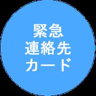 長吉六反東地域活動協議会 緊急連絡先カード