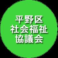 平野区社会福祉協議会