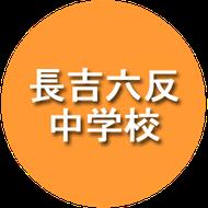 長吉六反中学校