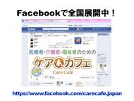 ケア☆カフェfacebookページ
