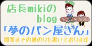 店長mikiのblog