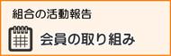 神奈川県商店街振興組合連合会会員の取り組みを見る