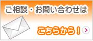 神奈川県商店街振興組合連合会へのお問い合わせ