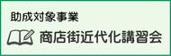 神奈川県商店街振興組合連合会の商店街近代化講習会