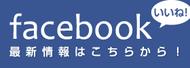鎌倉整体院グループ公式Facebook