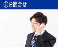 浜松の安いビジネスホン問い合わせ