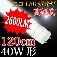 徳島県 阿南市内 LED バイパス直結工事