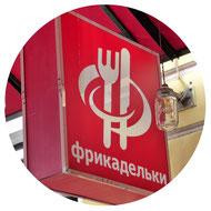 Frikadelski St. Petersburg Russland