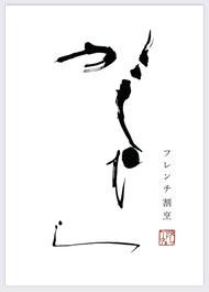 渡部裕子 書道 hirokowatanabe フレンチ割烹つじむら ロゴ